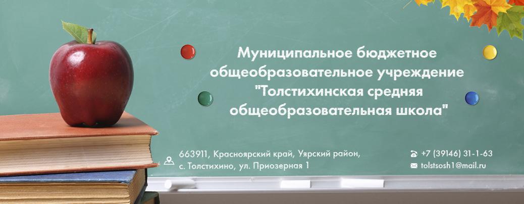 МБОУ «Толстихинская СОШ»